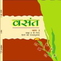 8th Class Hindi Text Book